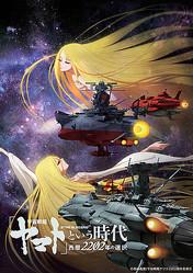 2021年1月15日公開の「『宇宙戦艦ヤマト』という時代 西暦2202年の選択」、本予告や新規場面カット公開! B2サイズポスター付き前売券も!