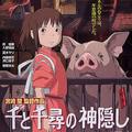 (C)2001 Studio Ghibli・NDDTM