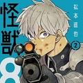 『怪獣8号』コミックス第2巻 (C)松本直也/集英社