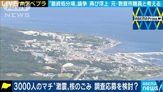 核 ゴミ の 町 寿都
