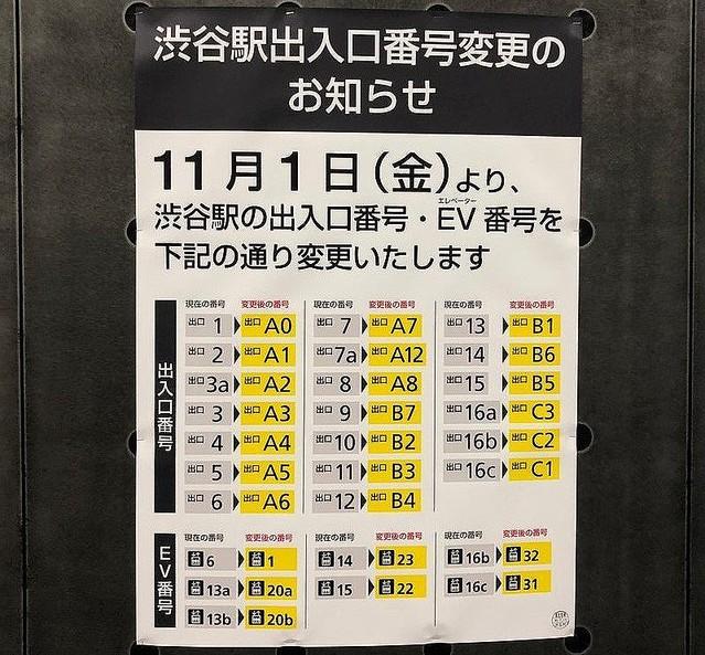 渋谷駅の「出入口番号」を11月1日に変更 ダンジョン難化に悲鳴相次ぐ ...