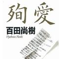 東京地裁が百田尚樹氏の「殉愛」による名誉毀損を認める 275万円の賠償命令