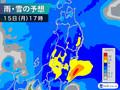 低気圧が台風並みの勢力に 15日の夜以降は「冬の嵐」への変貌に警戒