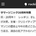 ウェブサイト「ロッキング・オン・ドットコム」に公式未発表アーティストが一時掲載されていた。現在は修正され削除済み