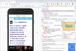 iPhoneやAndroidの画面をパソコン上で確認できる! Chromeの「デベロッパーモード」の便利すぎる機能