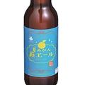 夏みかんを使った爽やかなビール