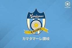 讃岐もトップチームの活動休止を発表…4月14日から26日までの予定