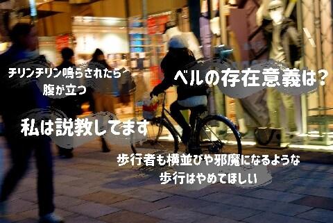 [画像] イラっ!歩道を走る自転車の「チリンチリン」問題 「私は説教してます」「歩行者も注意して歩いて」