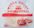 業務スーパーのピザがおいしいと話題!家でオリジナルピザ作りを楽しもう