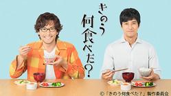 『きのう何食べた?』続編が決定!西島秀俊「ケンジにまた会えることが本当に嬉しい」