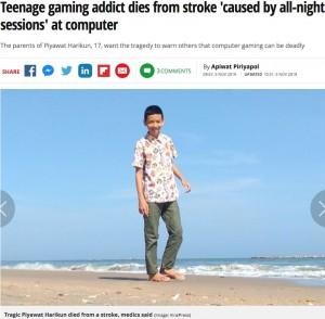 [画像] 【海外発!Breaking News】ゲーム依存の17歳少年が死亡 発見した両親「止めるようにもっと言うべきだった…」(タイ)