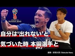【動画】「ピッチに活躍したかったが…」槙野智章を変えたロシアW杯の裏側