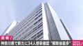 神奈川県で新たに34人の感染を確認 緊急事態宣言の解除後で最多