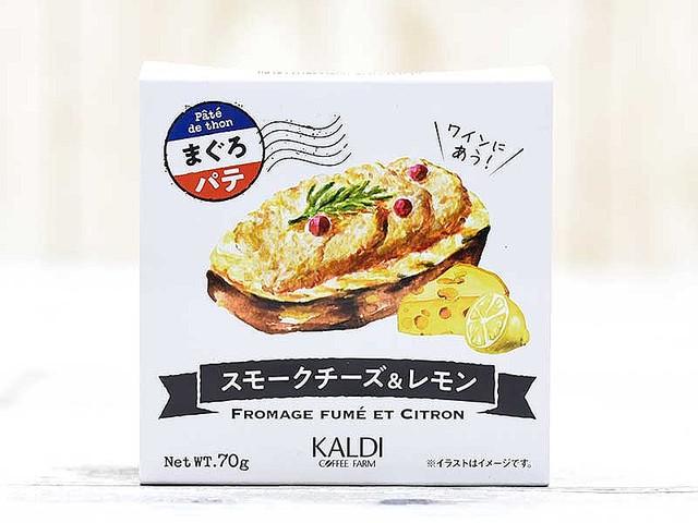 カルディの『まぐろパテ スモークチーズ&レモン』はパンが進むやつ