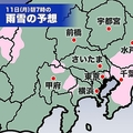 千葉県や茨城県は雪雲かかりやすく 2月11日は関東の一部に積雪予報