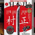 村正など名刀の魅力を余すところなく紹介「週刊 日本刀」創刊