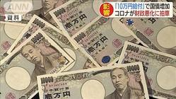 """""""10万円給付""""で国債発行残高が初の1000兆円超えに"""