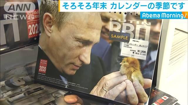 """[画像] 圧倒的な存在感""""プーチン・カレンダー""""今年も登場"""