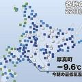 北海道で最大震度6弱の地震発生 昼は気温が上がるため雪崩に注意