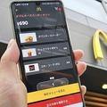スマホアプリで商品を注文し支払いも完了 マクドナルドが全国導入へ
