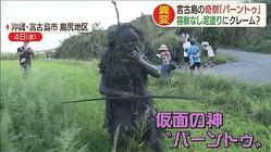 宮古島「パーントゥ」 容赦ない泥塗りにクレーム?