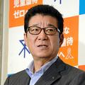合流新党に松井氏「浅ましい」