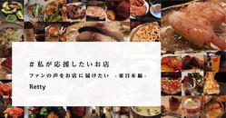 #私が応援したいお店 ファンの声をお店に届けたい -東日本編-