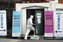 新型コロナウイルスの検査を行うソウル・国立中央医療院(資料写真)=(聯合ニュース)
