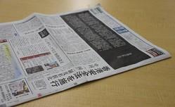 産経新聞の1面 上部が黒く構成されている
