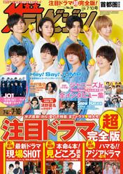 週刊ザテレビジョン 7/10号(KADOKAWA)