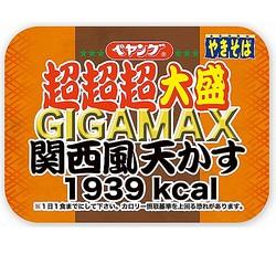 1939kcalの「ペヤング 超超超大盛GIGAMAX関西風天かす」