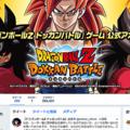 「ドラゴンボールZ ドッカンバトル」公式Twitter