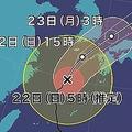 台風17号は22日夜に九州最接近 24日にかけて強風や強雨の影響続く