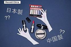 27日、看看新聞KNEWSは、深セン市にある偽化粧品を販売していた有名なネット販売店を摘発したと伝えた。これに対し、中国のネットユーザーからさまざまなコメントが寄せられた。資料写真。