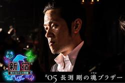 深夜残業、路上生活…大都会・新宿の不条理に長渕剛(に憧れるアニキ)が吠えた!