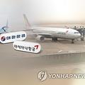 大韓航空がアシアナ航空株の取得を発表した(コラージュ)=(聯合ニュース)