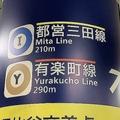 線名の上にあるライン、何かわかりますか(画像はあすか@asuka_misakakoさん提供)