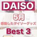 使って感動 ダイソー商品BEST3
