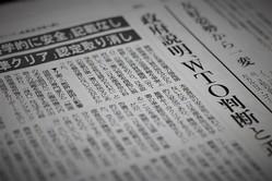 朝日新聞は政府説明に疑義