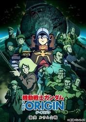 第5話「激突 ルウム会戦」は9月2日上映開始