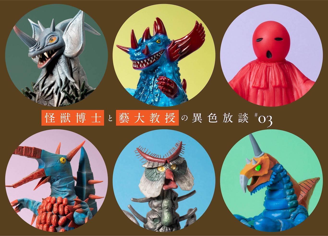 [画像] 成田亨の切ない屈折と日本の「美術」が抱えるねじれ。怪獣博士と藝大教授の異色放談#3