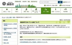 画像は蓮田市のホームページ スクリーンショット