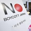 2019年10月にソウルで開催された文具・事務用品などの見本市で、あるブースに日本製品ボイコットの表示が立てられている=(聯合ニュース)