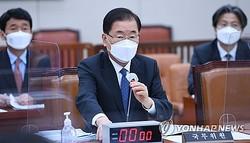国会外交統一委員会で答弁する鄭義溶氏=20日、ソウル(聯合ニュース)