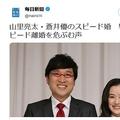 毎日新聞の有料記事「山里亮太のスピード離婚を危ぶむ声」批判が殺到