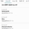 二宮和也が結婚発表 各国のSNSトレンドで「Nino」が上位に