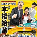 新聞に掲載された画像。画像は日本カジノ学院の公式サイトのキャプチャより。