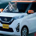 日産がネコ専用軽自動車・にゃっさんデイズを発表 クルマ好きはネコ好き?