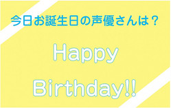 【今日は誰のお誕生日?】8月1日がお誕生日の声優さんは?