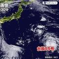 台風15号 9月8〜9日に暴風域をともなって本州上陸へ